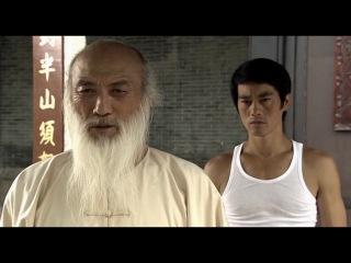 Ип Ман - О Вин Чун ( Х/Ф Легенда о Брюсе Ли )