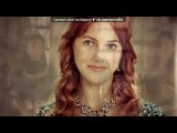 «Хасеки Хюррем Султан» под музыку Великолепный век - Победа Хюррем. Picrolla