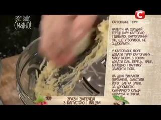 Краткий рецепт, запеченные зразы с капустой и яйцом