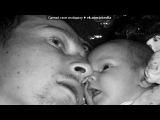 моя семья))))) под музыку Дэнэро - Без тебя родная, Как я жить не знаю