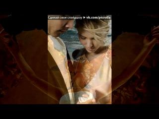 «Свадьба» под музыку Йен Сомерхолдер - Уже люблю.... Picrolla