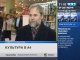 Татьяна Москвина стала главным редактором нового петербургского журнала «Время культуры»