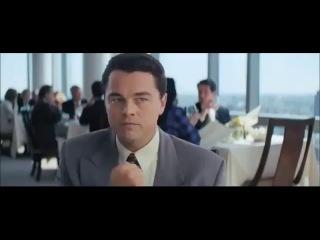 Леонардо ДиКаприо VS Мэтью Макконахи («The Wolf of Wall Street») прикол :)