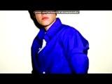 «Джастин Бибер» под музыку Дан Балан и Вера Брежнева - Лепестками Слёз . Picrolla