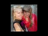 «студенческие будни=)» под музыку Песенка про лучших подружек-Руську и Аню - Такая песня хорошая:))))для тебя:*. Picrolla