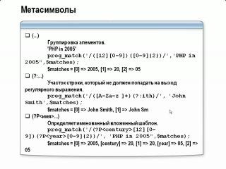 Уроки РНР. Проектирование и разработка сложных web-проектов ч.3 (видео онлайн) [compteacher.ru]