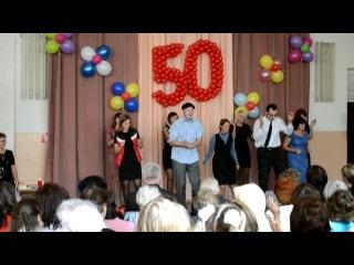 Танец Преподавательского состава МБОУ СОШ №4 на 50 летие школы