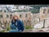 греция под музыку DJ Русл@н Чумучов -