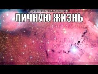 «С моей стены» под музыку Стас Михайлов - Посланница небес (NEW 2014). Picrolla