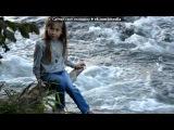 «С моей стены» под музыку Gomez - о оо ооо оу ооо уууо оооо уоооооо. Picrolla