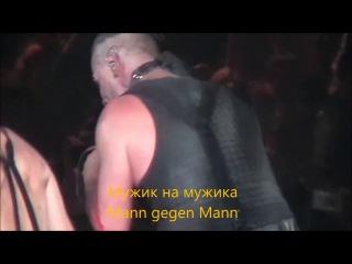Rammstein - Mann gegen Mann Live HD Lyrics текст песни и перевод_(720p)