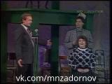 Михаил Задорнов, Ефим Шифрин, Михаил Евдокимов и Регина Дубовицкая (
