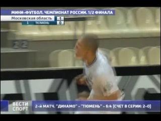 ТК Россия-2. Вести-спорт. Плей-офф. Вторые матчи 23.05.2013