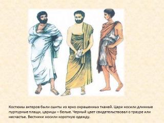 Презентация Древнегреческая литература