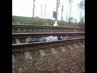 Пацаны легли под поезд