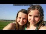 Я и Мои Любимые Друзья под музыку Бьянка - Не Гони (НОВИНКА 2011). Picrolla
