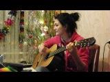 Щурова Александра - Алешкина любовь ( cover Веселые ребята )