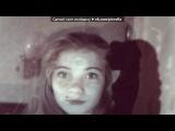 «Webcam Toy» под музыку эта песня для моей самой любимой подруге Насте ..  - ты была,есть и будешь моей лучшей подругой....таких как ты ещё поискать....а эта песня для тебя....послушай её с начала до конца и вдумайся в каждое слово....люблю тебя....Целую. Picrolla