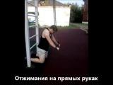 Тренировка на улице, воркаут ОФП