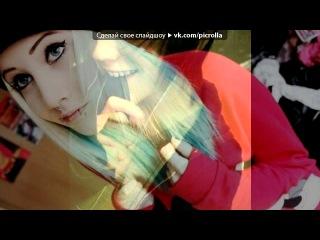 «Со стены |Челкастые ✟ |²º¹³» под музыку Дима Карташов - До утра вконтакте, на твоей странице Ничего там нового нет, но мне не спится И я сижу, обновляю зачем-то её Ты не в сети давно, и значит ждать там нечего С прошлого вечера статус новый, я в яндекс Проверить, с какой это песни цитата. Picrolla