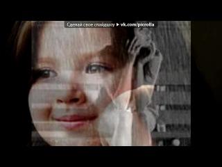 «картинки» под музыку Кристина Арсентьева - Ангел..( эту песню девушка посвятила своей сестре.которую изнасиловали и убили в 9лет).Кристина очень надеется что она и на небесах услышит её.Она спела в караоке на майдане эту песню,для того...чтоб она была в раю*. Picrolla