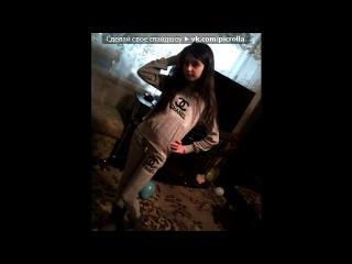 «С моей стены» под музыку Люся - С Днем Рождения!(08.09.2012). Picrolla