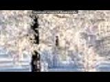 ФотоСтатусы.рф под музыку саб охуенный!!! - хит  2010  2011  кино  рок  клубняк  новинка  ремикс  оригинал  минус  супер  радио  шансон  хип хоп  рэп  транс  электро  микс Жека Пасичниченко&amp#. Picrolla