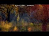 «Осенние мотивы» под музыку Мурат Муратов - Голубая ночь. Picrolla