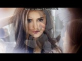 «Красивые Фото • fotiko.ru» под музыку ٿ!OH!3 feat Katy Perry - Starstrukk(3 серия дневники вампира/1 сезон). Picrolla