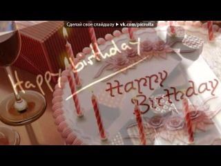 «с ДР» под музыку Песня крокодила Гены и Чебурашки - С днем рождения. Picrolla