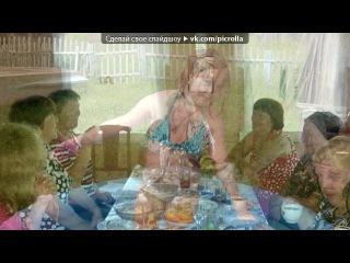 «Я в Русковере 2012» под музыку ★ Детская песня. - Девочки и мальчики - сладкие, как карамельки. а на них большие башмаки - это Барбарики. Picrolla