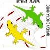 Научный террариум Зоологического музея МГУ