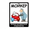 "Автомойка ""Мойкер"""