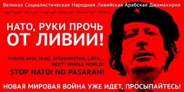 Страница поддержки Муаммара Каддафи