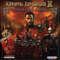 Celtic kings: the punic wars [rus] скачать бесплатно.
