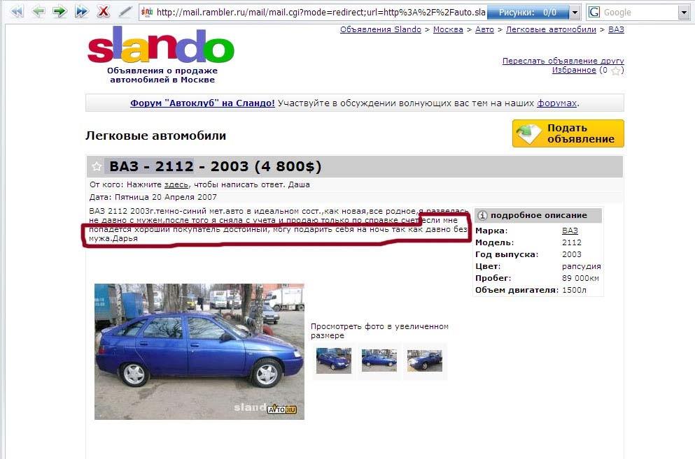 Объявления о продаже авто фото