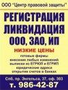 НЕДОРОГАЯ регистрация и ликвидация фирм  ООО, ЗА