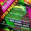 UFO party в da:da: Вольта, Raddikl Beatz, Ива Нова
