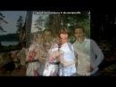 «Свадьба любимого брата Александра и Юли! 12.08.2011г.» под музыку ■□■□■Краски - Мой старший брат сегодня женится. Picrolla