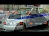 «Со стены Тазы Валят» под музыку Крутые тазы, а в них низкие басы ²º¹²™ - .::: Музыка для твоей машины :::..