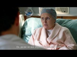 Доктор Эмили Оуэнс | Emily Ownes M.D | 1 сезон 5 серия | RUS SUB HD 720