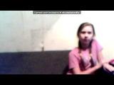 «Webcam Toy» под музыку Алёна даст - На русском???. Picrolla