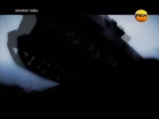 Военная тайна - Танк Т-90МС