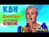 Дежа Вю - История в песне | HD: КВН-2013. Музыкальный фестиваль в Юрмале