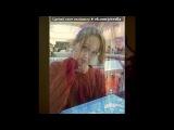 «С моей стены» под музыку 3OH!3 feat.Katy Perry - Starstrukk. Picrolla