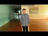 «АДНОКЛАСНИКИ  85 ГОРОД ВЕТКА» под музыку Песня про моих однакласников!!!!8-Б самый лучший - Песня про школу!!!!!!. Picrolla