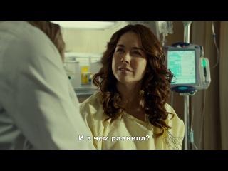 Saving Hope / В надежде на спасение 2x01