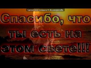 «Красивые Фото • fotiko.ru» под музыку Лена! Позравляю С Днем Рождения!!! - Будь самой веселой и самой счастливой,хорошей и нежной,и самой красивой. Будь самой внимательной,самой любимой. Простой,обаятельно,неповторимой. И доброй,и строгой,и слабой,и сильной. Пусть беды уходят с дороги в бессильи,Пусть сбудется все, что ты хочешь. Picrolla