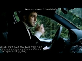 «Со стены Пацан сказал, пацан сделал.» под музыку Песня из бумера 2 - 052 С.Шнуров feat. Кипелов - Я свободен (Бумер 2). Picrolla