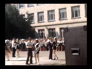 прощальний вальс(в Комсомольську,1 ЗОШ)